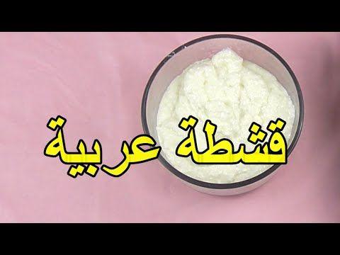 طريقة تحضير قشطة للكنافة وللحلويات - HIND DEER - YouTube