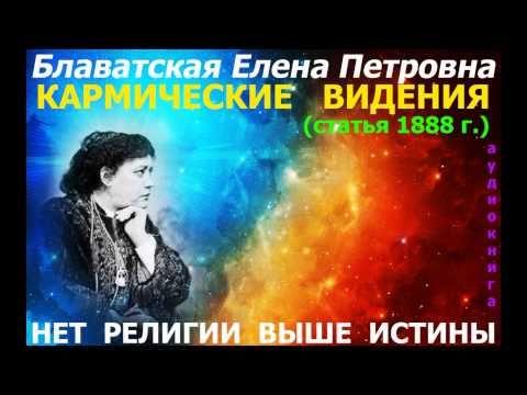 КАРМИЧЕСКИЕ ВИДЕНИЯ (Блаватская Е.П. - статья 1888г)_аудиокнига