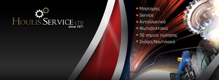 Οι Υπηρεσίες μας www.houlis.gr/emp