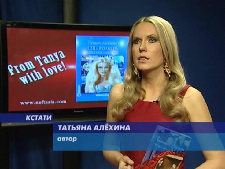 #TanyaAlehina: quando in Italia il #TELEamore arriva dalla #Russia.  http://russiawithblog.blogspot.it/2013/02/tanya-alehina-quando-in-italia-il.html