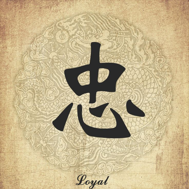 108 Best Motifs Symbols Images On Pinterest Chinese