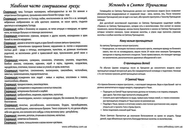 ispoved_voprosu.jpg (1200×844)