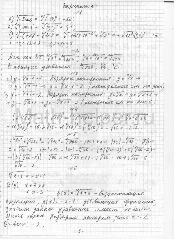 Гдз на задачник по алгебре кутепов а.к