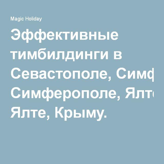 Эффективные тимбилдинги в Севастополе, Симферополе, Ялте, Крыму.