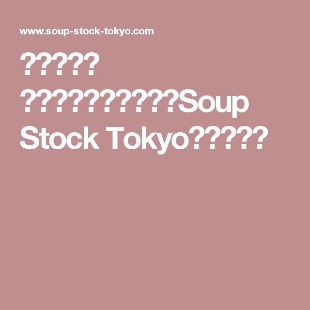 日々の料理 ~スープのレシピ~ Soup Stock Tokyo公式サイト