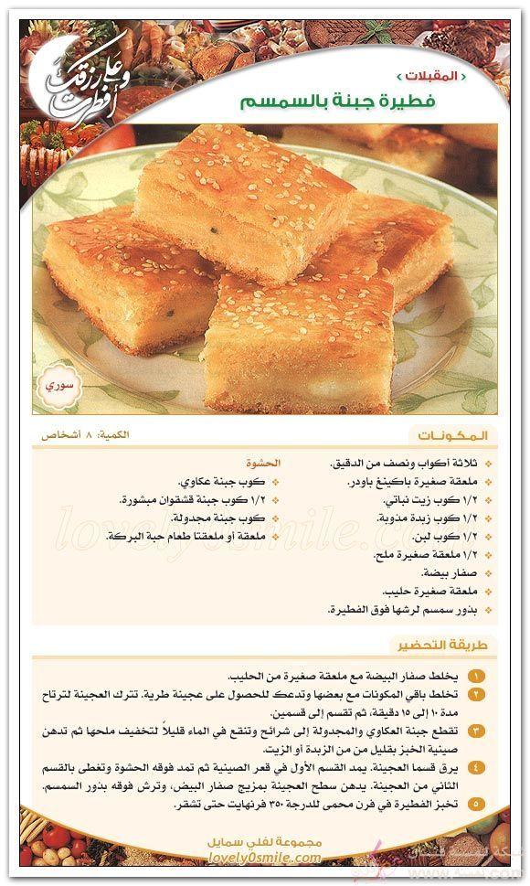 بالصور اطباق رمضان 2020 منوعه من اكلات رمضان 2020 الصفحة العربية Cooking Recipes Food Tasting Arabic Food