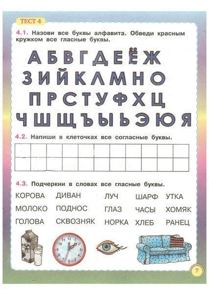 Логопедическая копилка