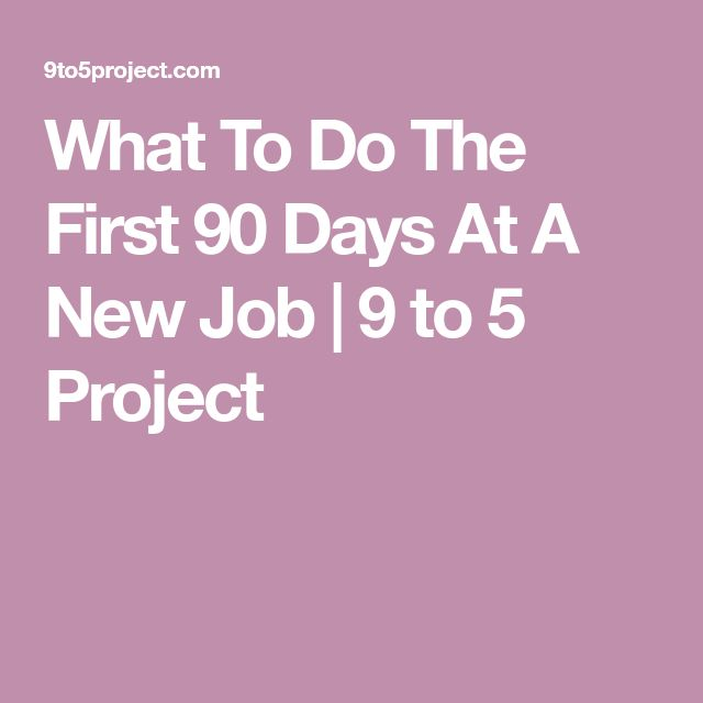 What To Do The First 90 Days At A New Job | 9 to 5 Project