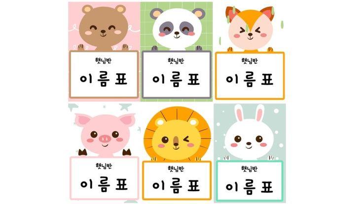 여러 동물모양 도안으로 만든 이름표 비밀번호 : 0126 비공개로 퍼가시고 댓글 부탁드려요^^