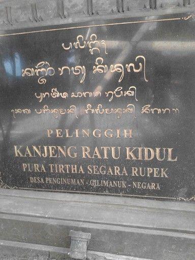 Pelinggih Kanjeng Ratu Kidul Pura segara rupek tgl 28 juli 2014 melukat