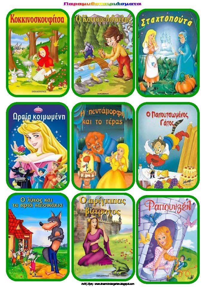 Το νέο νηπιαγωγείο που ονειρεύομαι : Παραμυθοταιριάσματα για την Παγκόσμια ημέρα παιδικού βιβλίου (2/4)