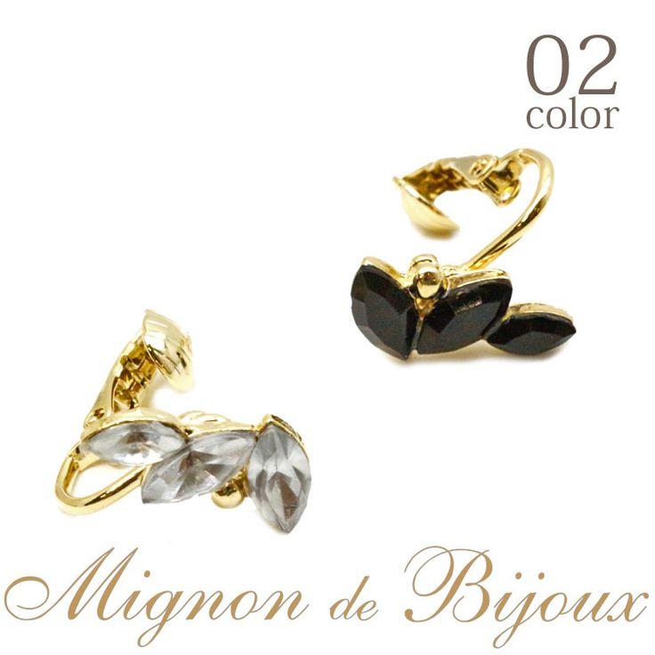 【楽天市場】【売切り終了】【片耳用】イヤーカフ イヤリング クリップタイプ レディース 激安 300円 アクセサリーシンプル ビジュー イヤーカフ[Mignon de Bijoux][ミニョンドゥビジュー]:Mignon de Bijoux