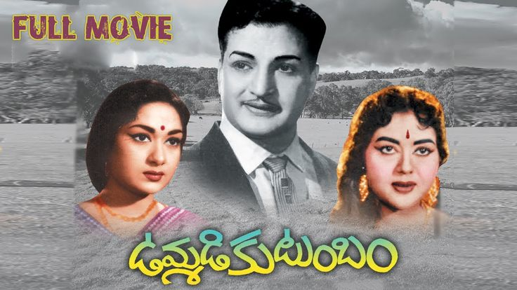 nice Ummadi Kutubham Full Movie || Nandamuri Taraka Rama Rao,  Vanisri · Satyanarayana Kaikala
