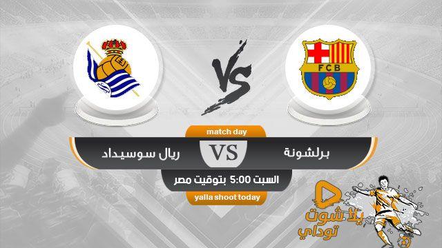 مشاهدة مباراة برشلونة وريال سوسيداد بث مباشر اليوم 14 12 2019 الدوري الإسباني Live Match
