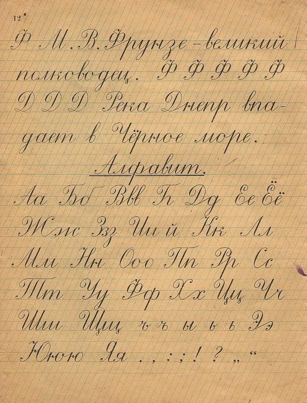 Прописи. 1948 год