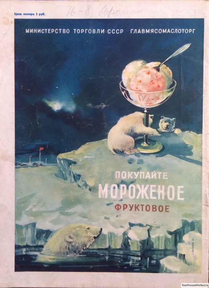 "1955. Худ. С. Сахаров. Реклама из журнала ""Огонёк"""
