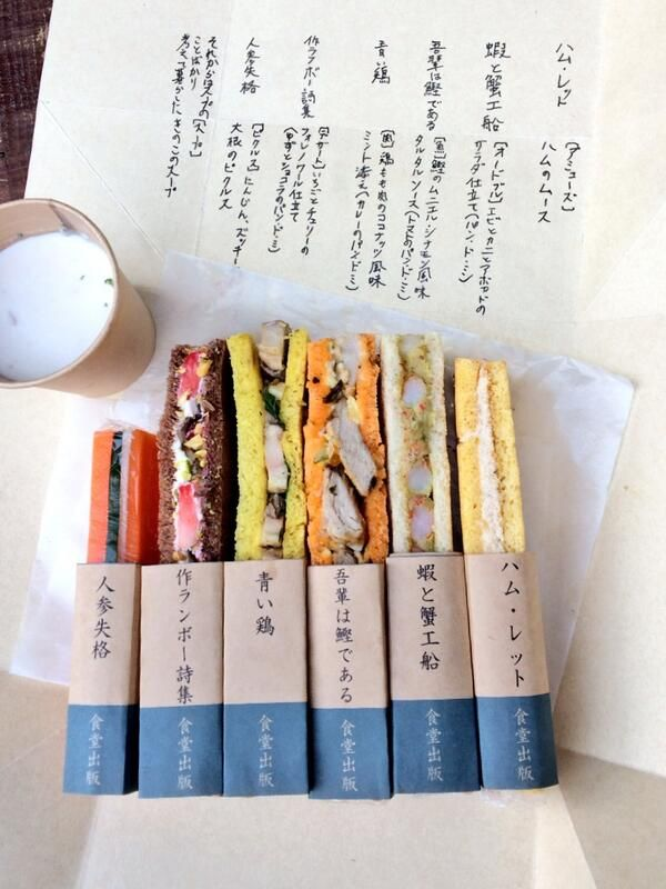 imaginary sandwiches ( which inspired by literature books)