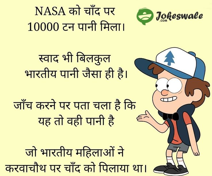 Joke Day Hindi Sms
