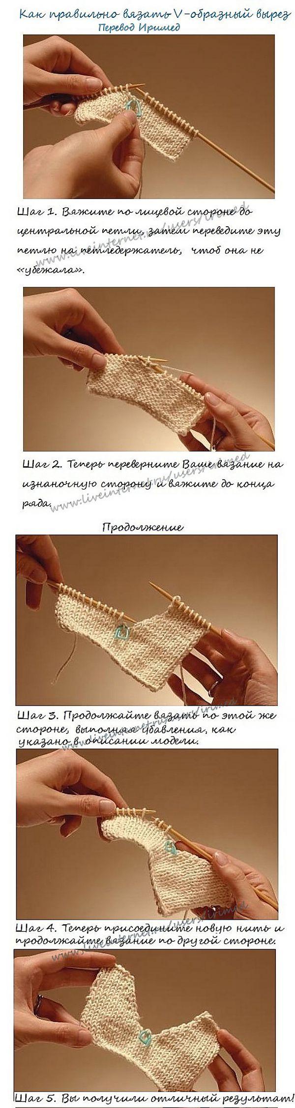 Как правильно связать V-образный вырез. Мини МК. | вязание крючок и спицы | Постила