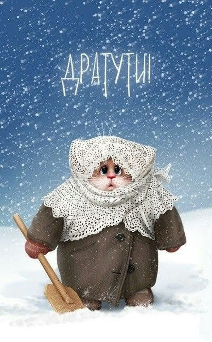 Привет доброе утро картинка прикольная зимняя