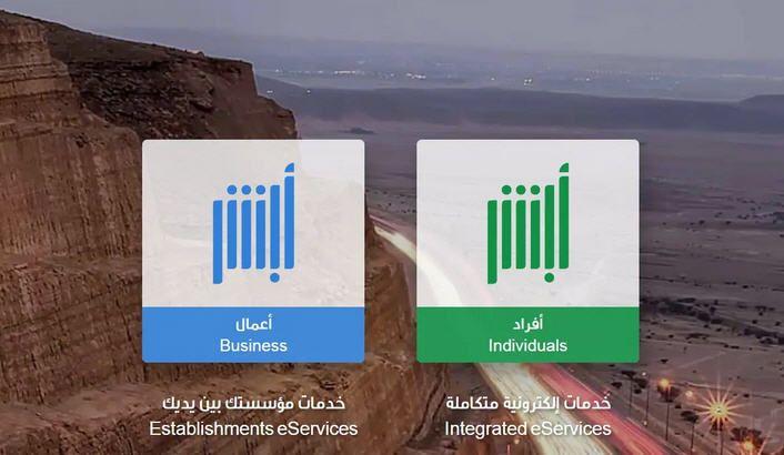 بوابة أبشر الاستعلام عن صلاحية الإقامة 1441 8211 2020 للمقيمين في المملكة In 2020 Business Individuality Alai