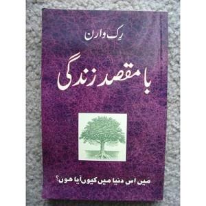 Urdu language version of the Purpose-driven Life / Rick Warren / Translated to Urdu the Purpose Driven Life / A language of Pakistan