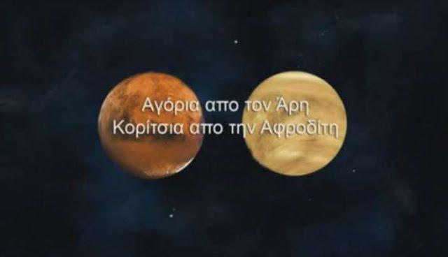 """Πλησίστιος...: """"Αγόρια από τον Άρη, κορίτσια από την Αφροδίτη"""""""