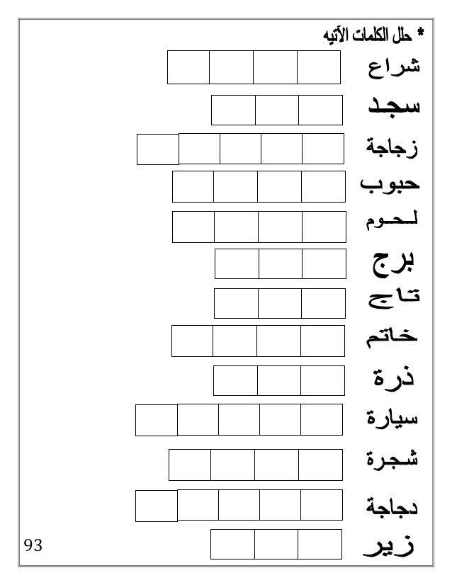 arabic booklet kg2 first learn arabic. Black Bedroom Furniture Sets. Home Design Ideas