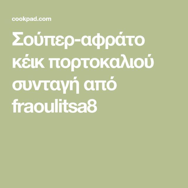 Σούπερ-αφράτο κέικ πορτοκαλιού συνταγή από fraoulitsa8