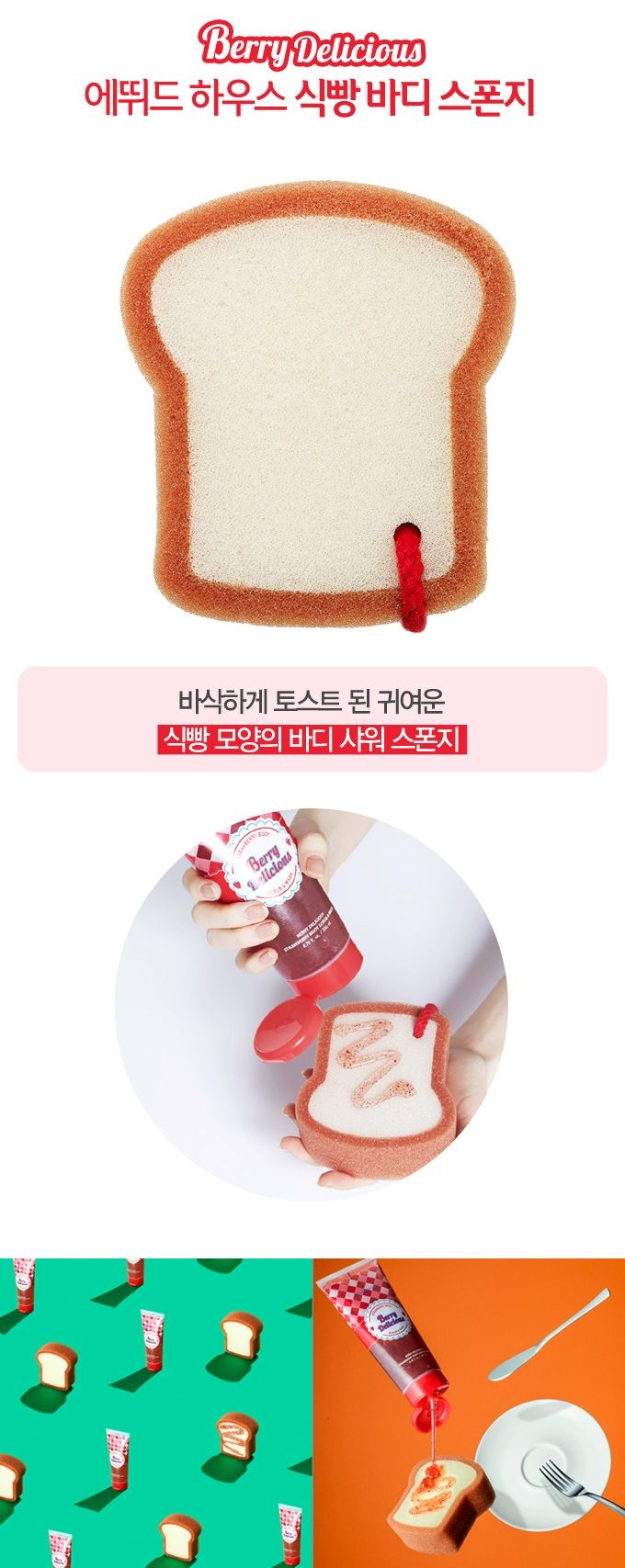 [ETUDE HOUSE] Berry Delicious Bread Shower Sponge