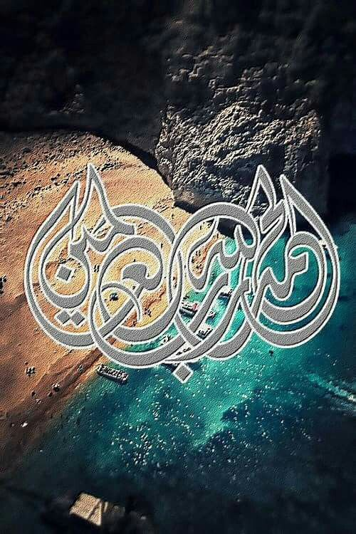 DesertRose///Alhamdulillah///beautiful calligraphy art