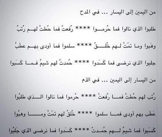 من روائع اللغة العربية.. قصيدةٌ نظمها إسماعيل بن أبي بكرٍ المقري، تُقرأ مدحاً من اليمين، وذمَّاً من اليسار!