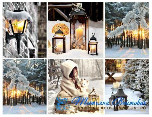 С Новым годом! Пусть самое главное в жизни — семья, всегда будет рядом. Желаю, чтобы Ваш домашний очаг никогда не угасал, а среди любимых Вами людей царило взаимопонимание. Верьте в то, что что все прошлогодние проблемы навсегда останутся в старом году, а в Новый год Вы отправитесь с новыми силами!  #татьяна_войтович #индивидуальные_консультации #мотивация #потенциал #позитивные_настрои #психологические_карты #мандалы #тренинги #развитие_личности