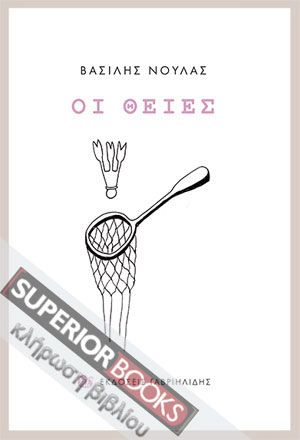Δύο τυχεροί φίλοι τού Superior Books θα κερδίσουν από ένα αντίτυπο του βιβλίου Οι θείες τού Βασίλη Νούλα, με την ευγενική χορηγία των εκδόσεων...