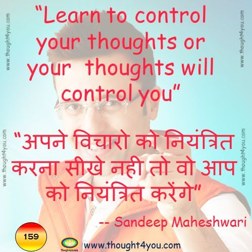 Quote of the day, Quotes, Quotes in Hindi, Motivational Quotes, Inspirational Quotes, Best Quotes, Positive Quotes, Nice Quotes, Good Quotes ,Quotes by Sandeep Maheshwari, Sandeep Maheshwari quotes, Sandeep Maheshwari quotes in Hindi ,Quote of the day in Hindi , Quote of the day in English , आज का विचार ,suvichar , suvichar in hindi , hindi Quotes , suvichar images , Quotes with Suggestion , Quotes Images, Quotes Meaning, Sandeep Maheshwari, Quotes on Life, Quotes and Sayings,