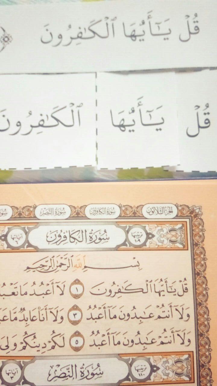طرق بسيطة في تحفيظ و تفسير سورة الكافرون للأطفال مرفقة ببطاقات تعليمية و أوراق عمل ممتعة لإضافة خبرات لغوية أو علمية أو يدوي Learning Arabic Education Learning