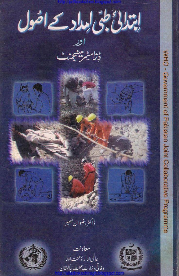 First aid book in urdu rescue 1122 punjab emergency