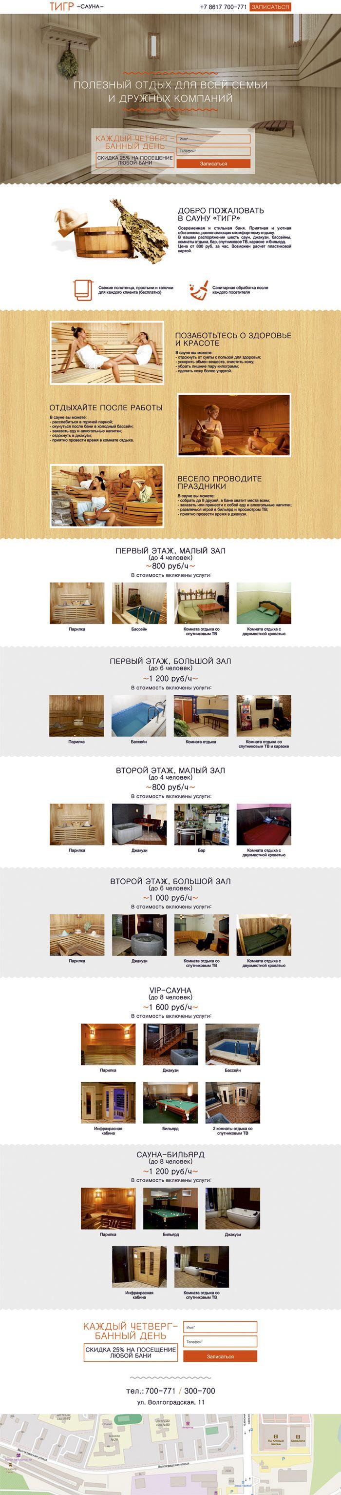Landing page for sauna. Разработка landing page для сауны.