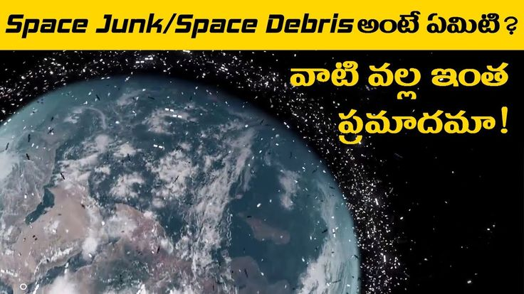 What is Space Junk? | Unknown Facts about Space Debris | How much Space ...