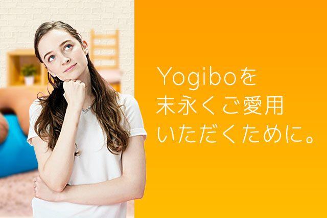 Yogibo ヨギボー 公式オンラインストア 体にフィットする魔法のビーズソファ 日本上陸 画像あり ヨギボー 体 日本