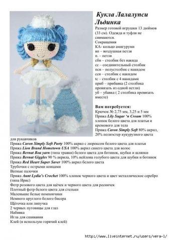 Lalapupsi Puppe / Spielzeugwelt / Strickzeug. Meisterklassen, Schaltungsbeschreibung.