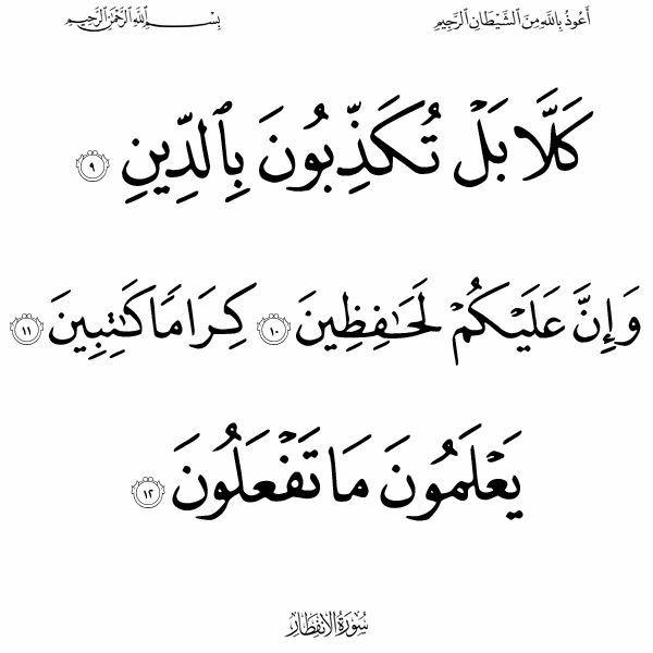 ٩ ١٢ الإنفطار Calligraphy Arabic Calligraphy Arabic