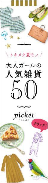 picket 大人ガールの人気雑貨 160×600