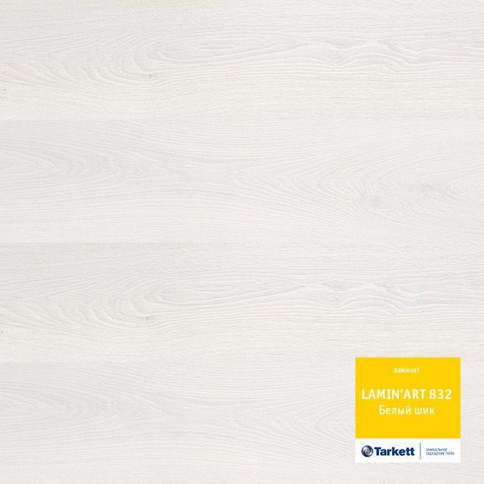 Купить ламинат Tarkett 8342240 Белый Шик в Гомеле