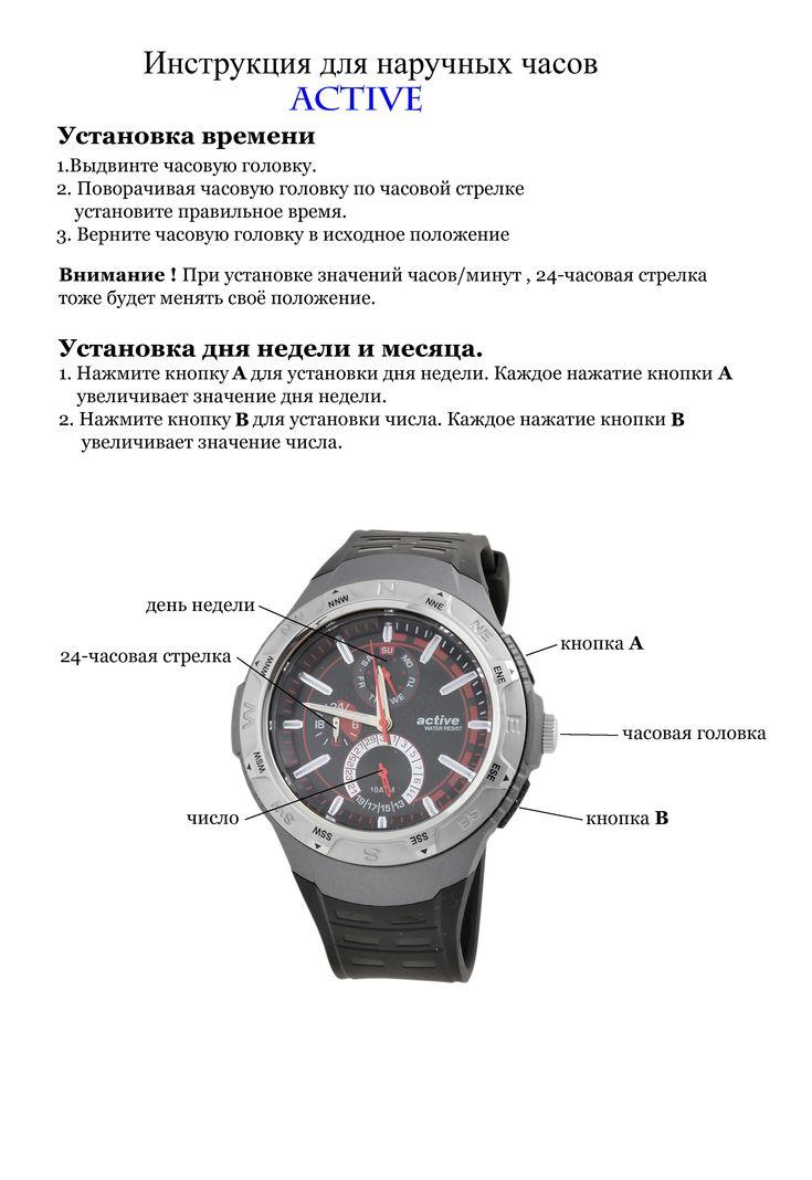Так как же с помощью этих подсказок надписей , настроить например популярные китайские электронные часы 4 кнопки.