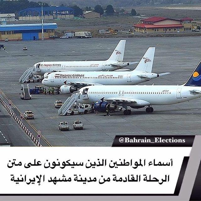 البحرين متابعينا الأعزاء وبالخصوص من لديهم أقارب متواجدين في إيران اليكم أسماء المواطنين الذين سيكونون على متن الرحلة ال Passenger Passenger Jet Aircraft