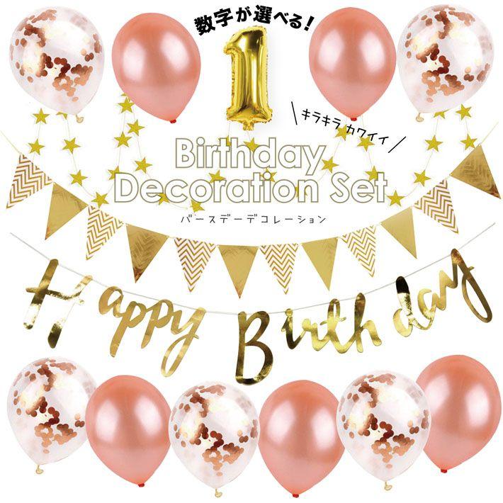 楽天市場 100日対応 誕生日 パーティー 飾り 風船 バルーン バースデー セット 数字 1歳 男 女 飾り付け Happybirthday ガーランド パーティーグッズ ハッピーラボ バルーンパーティー 誕生日 風船 誕生日 パーティー