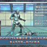 EF-12 v1.6 リリース! - フルカスタマイズ可能な無料の3D格闘ゲーム作成エンジン最新版!TGS用の新プロモーション映像も公開!