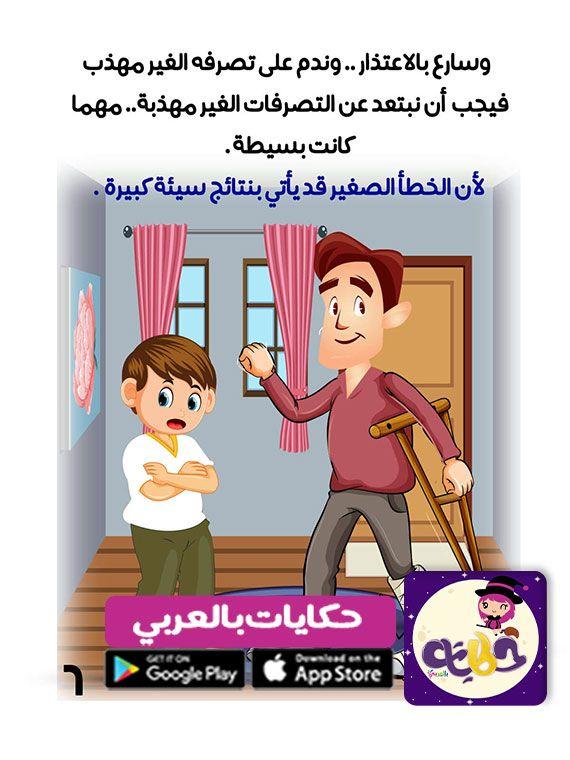 قصص اطفال مصورة للقراءة احك لطفلك قصص مصورة بتطبيق حكايات بالعربي بالعربي نتعلم Arabic Kids Alphabet For Kids Arabic Books