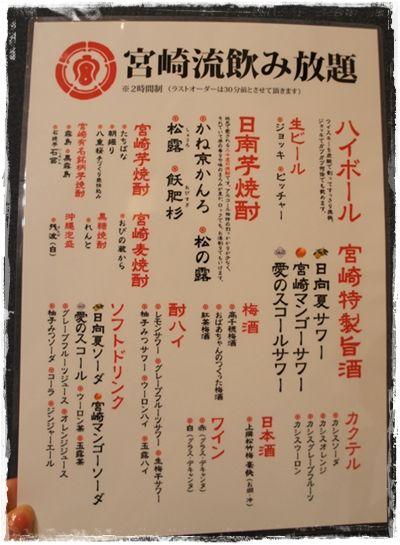 塚田農場 帯広店~飲み放題メニュー